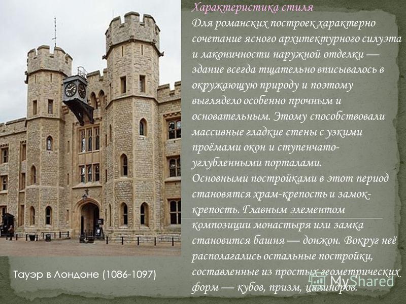Знаменитая « падающая башня » Пизанского собора(1174-1271) с ее декоративными аркадами – легкая и нарядная версия романского стиля.