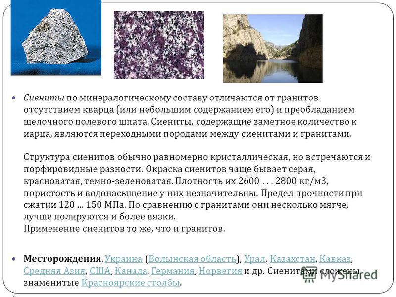 Сиениты по минералогическому составу отличаются от гранитов отсутствием кварца ( или небольшим содержанием его ) и преобладанием щелочного полевого шпата. Сиениты, содержащие заметное количество к ларца, являются переходными породами между сиенитами