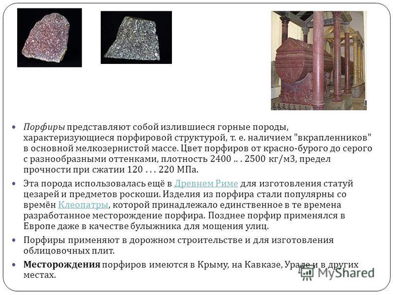 Порфиры представляют собой излившиеся горные породы, характеризующиеся порфировой структурой, т. е. наличием