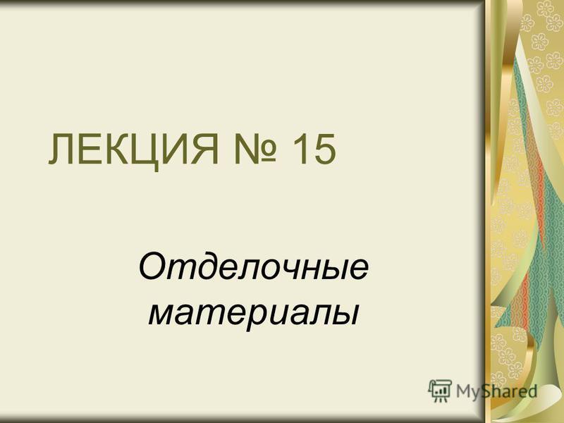 ЛЕКЦИЯ 15 Отделочные материалы