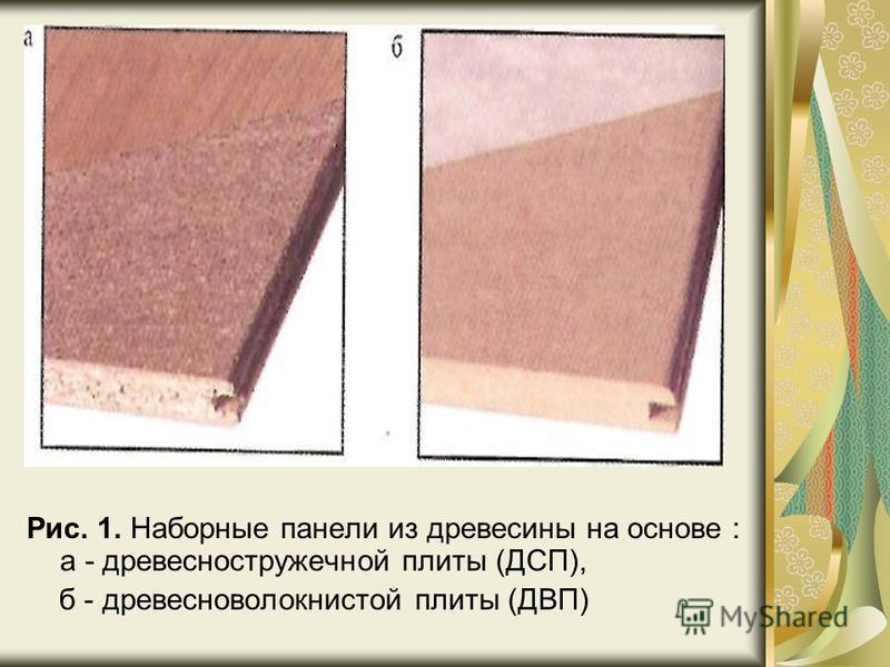 Рис. 1. Наборные панели из древесины на основе : а - древесностружечной плиты (ДСП), б - древесноволокнистой плиты (ДВП)