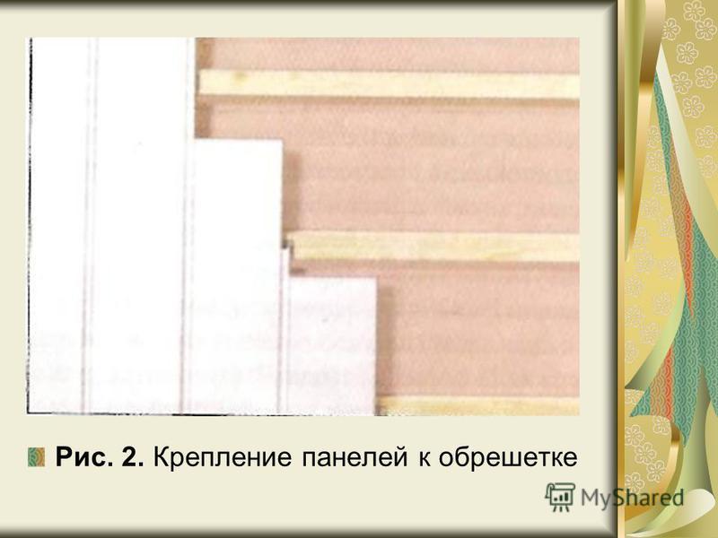 Рис. 2. Крепление панелей к обрешетке