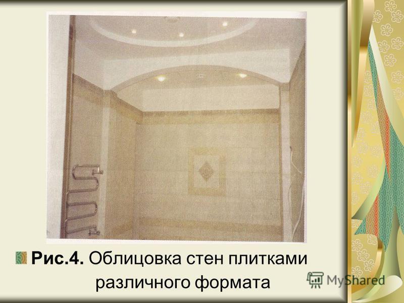 Рис.4. Облицовка стен плитками различного формата