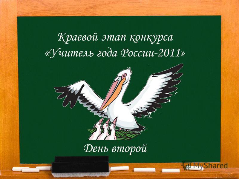 Краевой этап конкурса «Учитель года России-2011» День второй