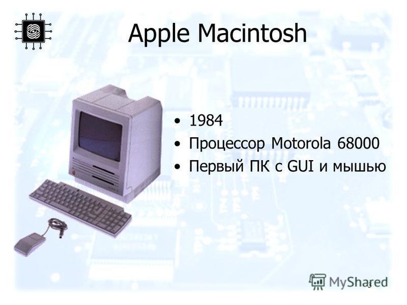 3 Apple Macintosh 1984 Процессор Motorola 68000 Первый ПК с GUI и мышью