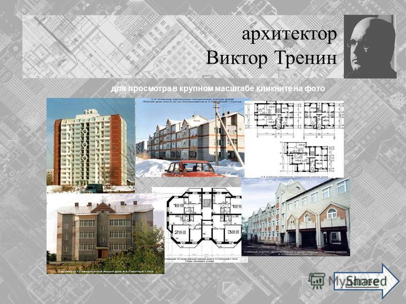 архитектор Виктор Тренин для просмотра в крупном масштабе кликните на фото далее