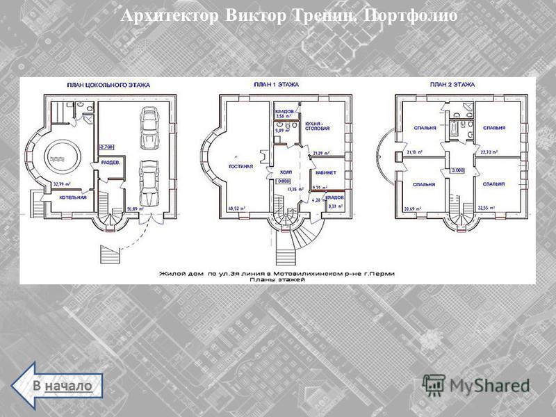 В начало Архитектор Виктор Тренин. Портфолио