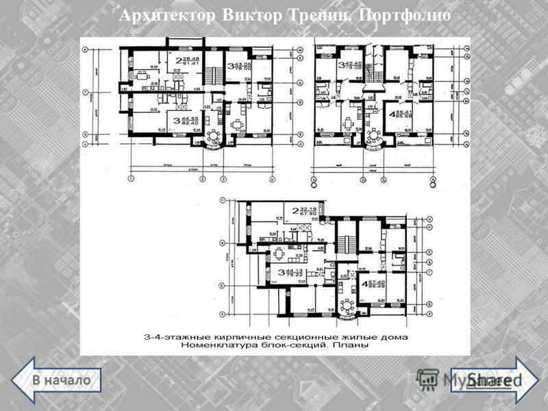 В начало далее Архитектор Виктор Тренин. Портфолио