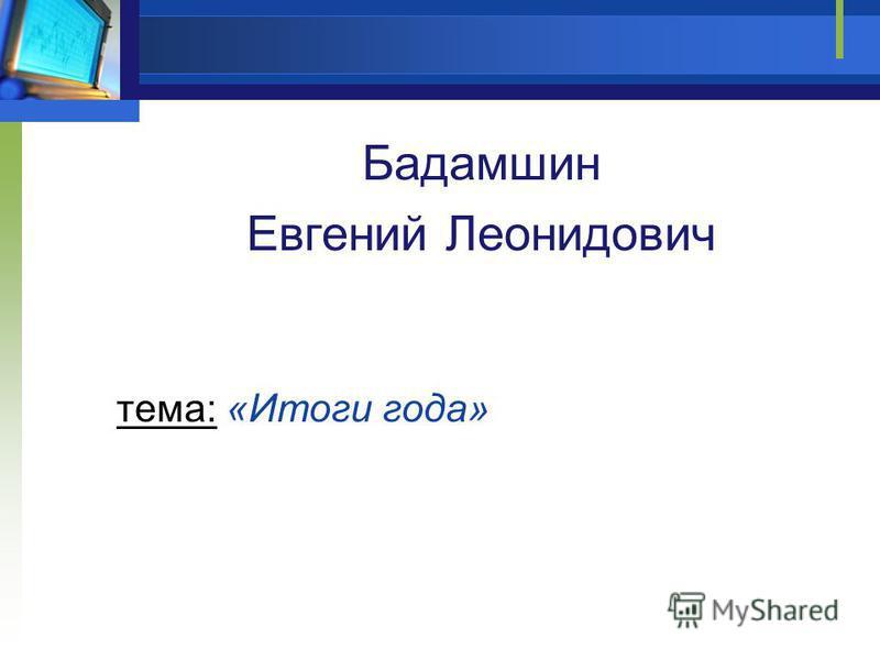 Бадамшин Евгений Леонидович тема: «Итоги года»