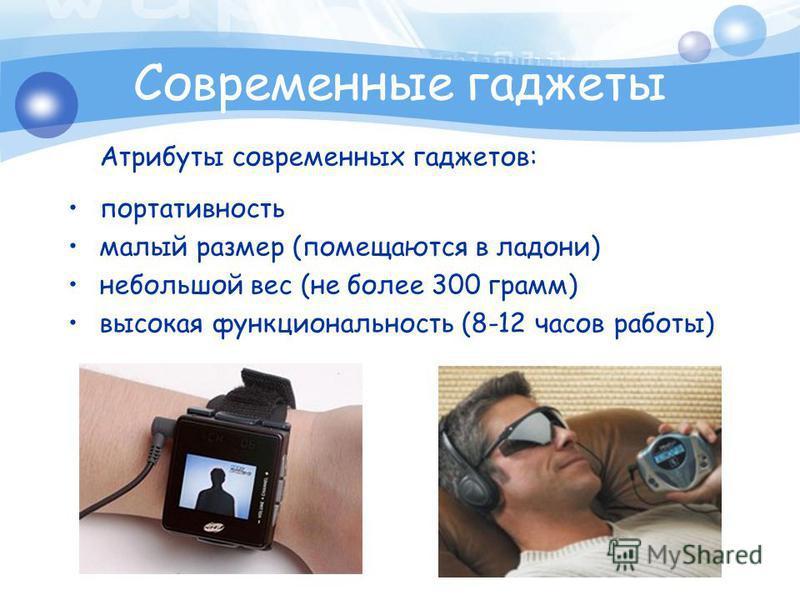 prezentatsiya-intimnogo-gadzheta