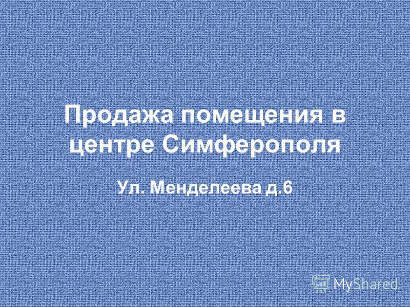 Продажа помещения в центре Симферополя Ул. Менделеева д.6