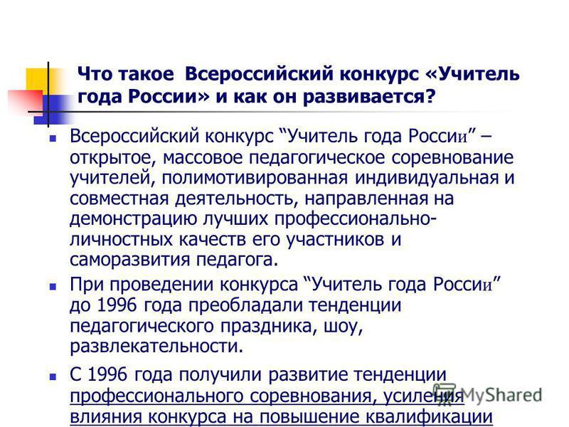 Что такое Всероссийский конкурс «Учитель года России» и как он развивается? Всероссийский конкурс Учитель года Росси и – открытое, массовое педагогическое соревнование учителей, поли мотивированная индивидуальная и совместная деятельность, направленн
