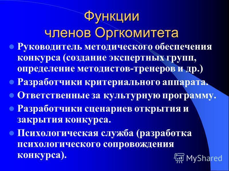 Организационно- управленческие аспекты Создание Оргкомитета конкурса. Определение функций каждого члена Оргкомитета.