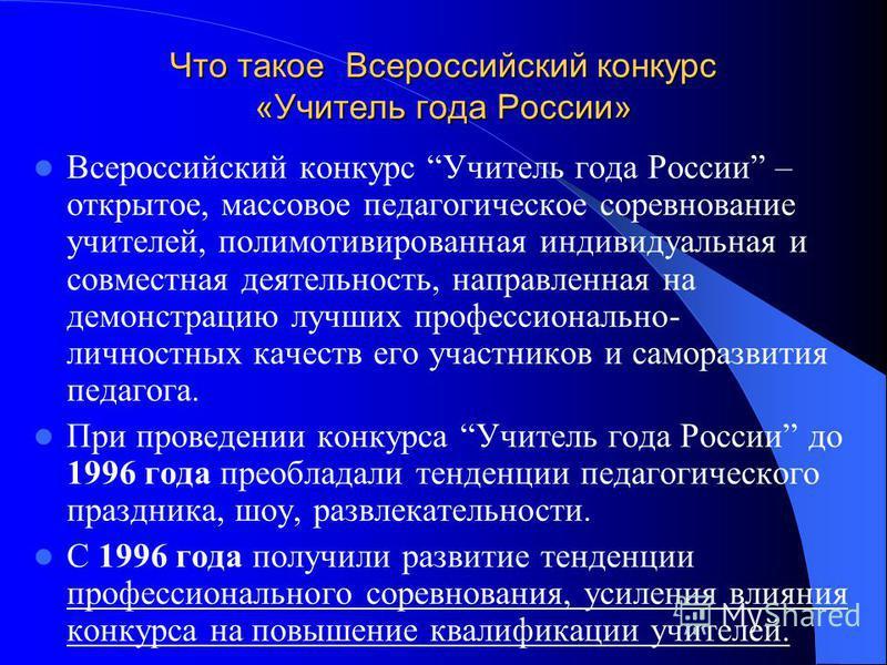 Всероссийские конкурсы Лидер в образовании 2000 год Лучшие школы России 2003 год Учитель года России 1990 год