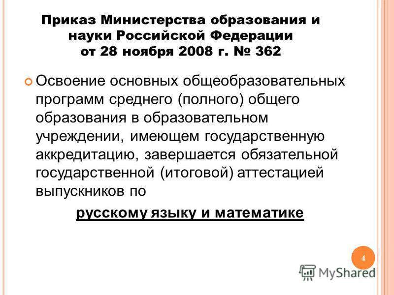 4 Приказ Министерства образования и науки Российской Федерации от 28 ноября 2008 г. 362 Освоение основных общеобразовательных программ среднего (полного) общего образования в образовательном учреждении, имеющем государственную аккредитацию, завершает