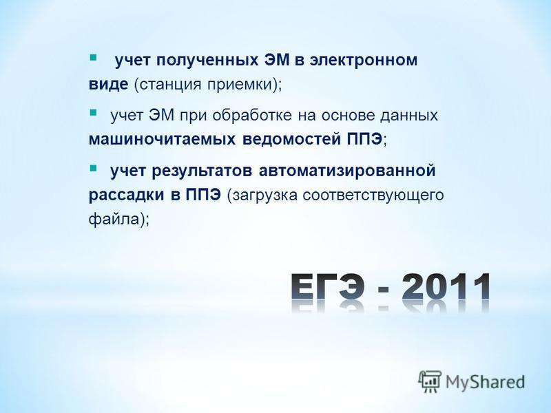 учет полученных ЭМ в электронном виде (станция приемки); учет ЭМ при обработке на основе данных машиночитаемых ведомостей ППЭ; учет результатов автоматизированной рассадки в ППЭ (загрузка соответствующего файла);
