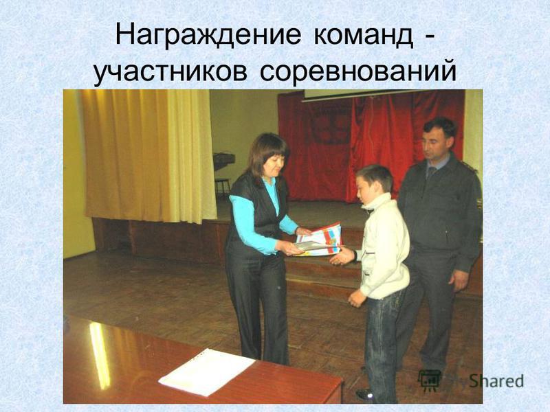 Награждение команд - участников соревнований