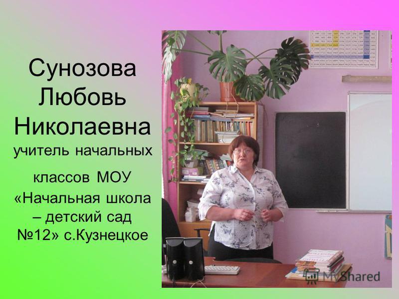 Сунозова Любовь Николаевна учитель начальных классов МОУ «Начальная школа – детский сад 12» с.Кузнецкое