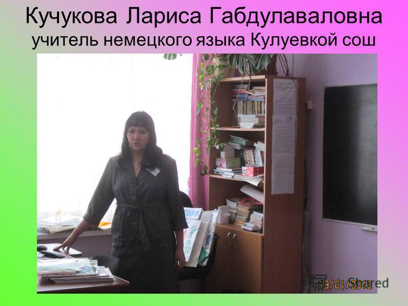 Кучукова Лариса Габдулаваловна учитель немецкого языка Кулуевкой сош