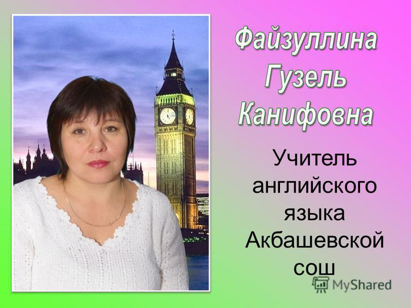 Учитель английского языка Акбашевской сош