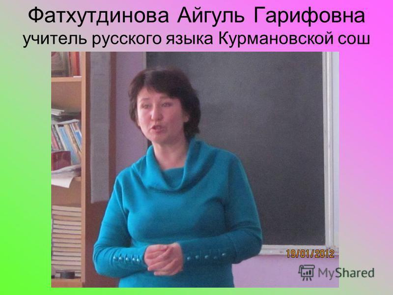 Фатхутдинова Айгуль Гарифовна учитель русского языка Курмановской сош