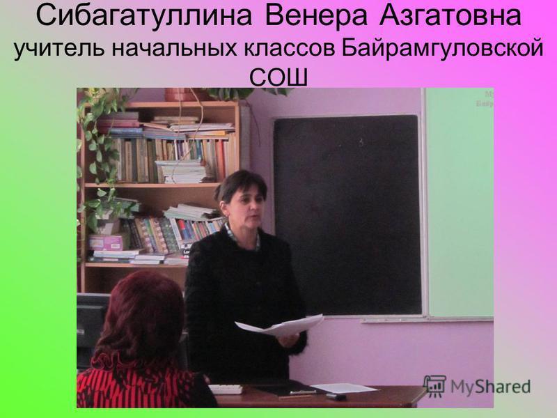 Сибагатуллина Венера Азгатовна учитель начальных классов Байрамгуловской СОШ