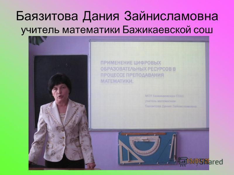 Баязитова Дания Зайнисламовна учитель математики Бажикаевской сош