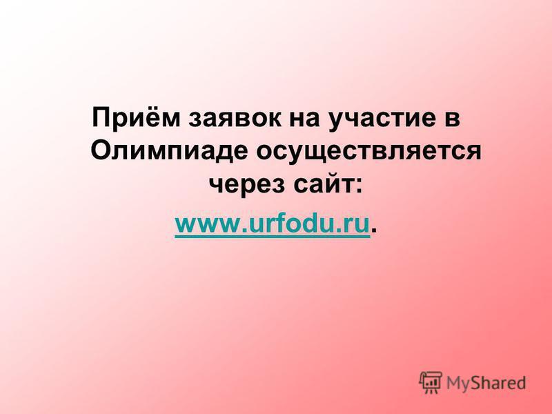 Приём заявок на участие в Олимпиаде осуществляется через сайт: www.urfodu.ruwww.urfodu.ru.