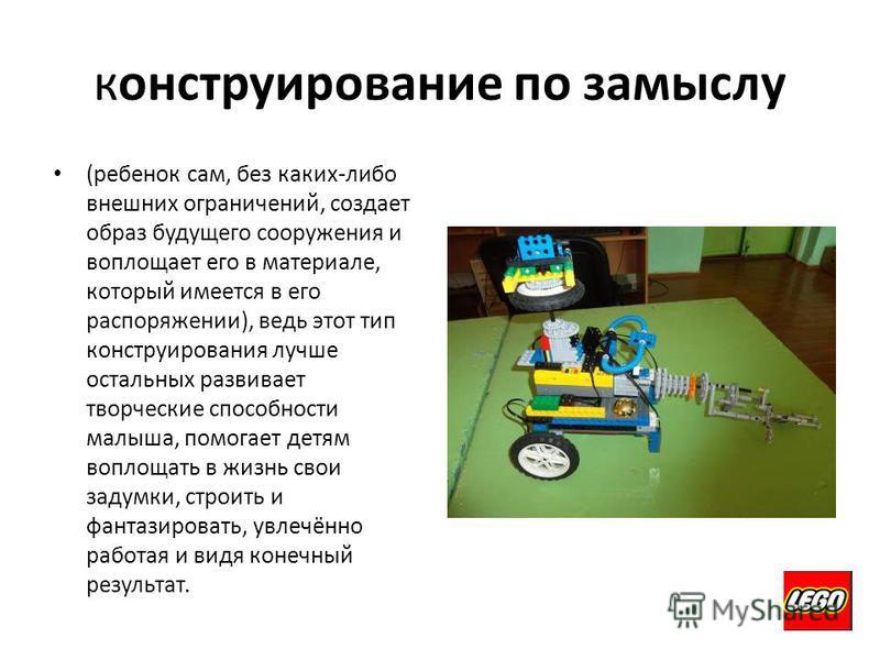 конструирование по замыслу (ребенок сам, без каких-либо внешних ограничений, создает образ будущего сооружения и воплощает его в материале, который имеется в его распоряжении), ведь этот тип конструирования лучше остальных развивает творческие способ