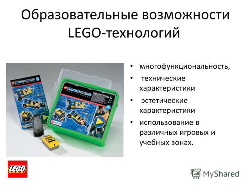 Образовательные возможности LEGO-технологий многофункциональность, технические характеристики эстетические характеристики использование в различных игровых и учебных зонах.