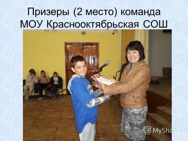 Призеры (2 место) команда МОУ Краснооктябрьская СОШ