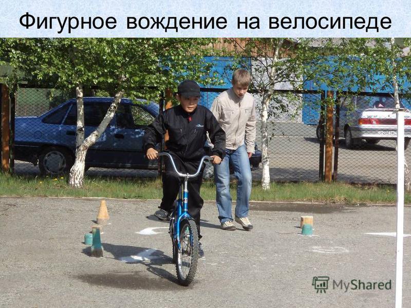 Фигурное вождение на велосипеде