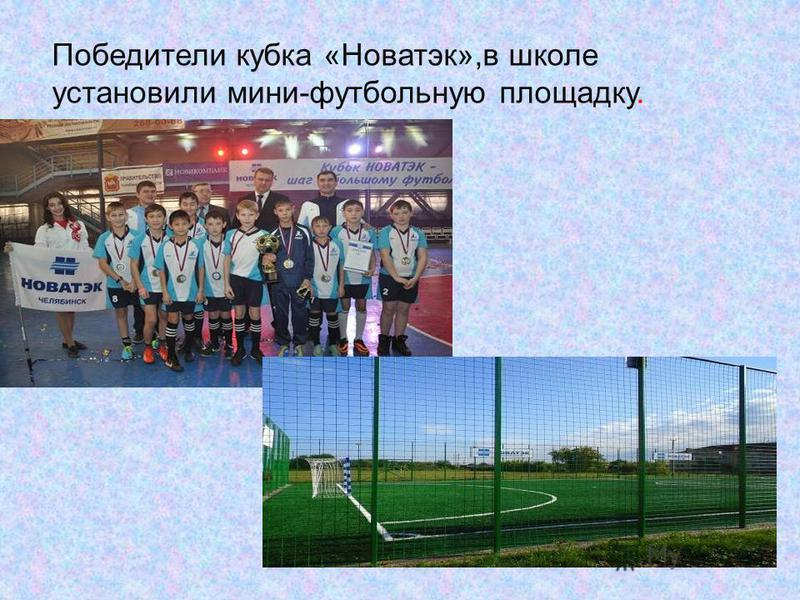 Победители кубка «Новатэк»,в школе установили мини-футбольную площадку.
