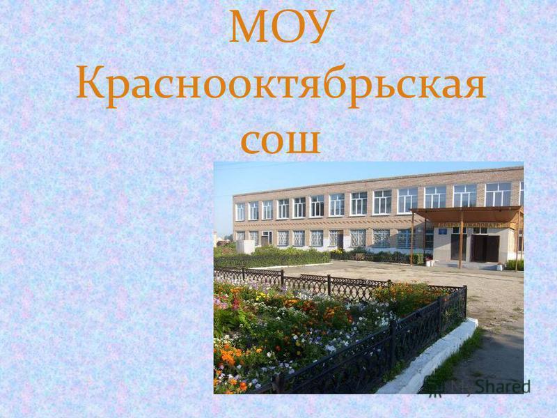 МОУ Краснооктябрьская сош