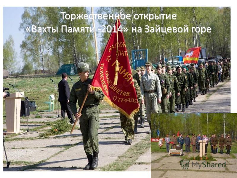 Торжественное открытие «Вахты Памяти -2014» на Зайцевой горе