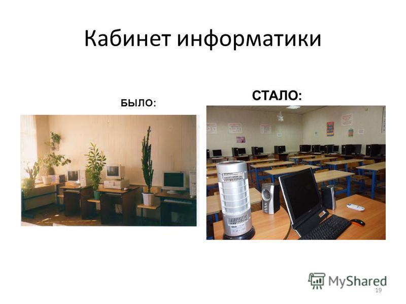 19 Кабинет информатики БЫЛО: СТАЛО: