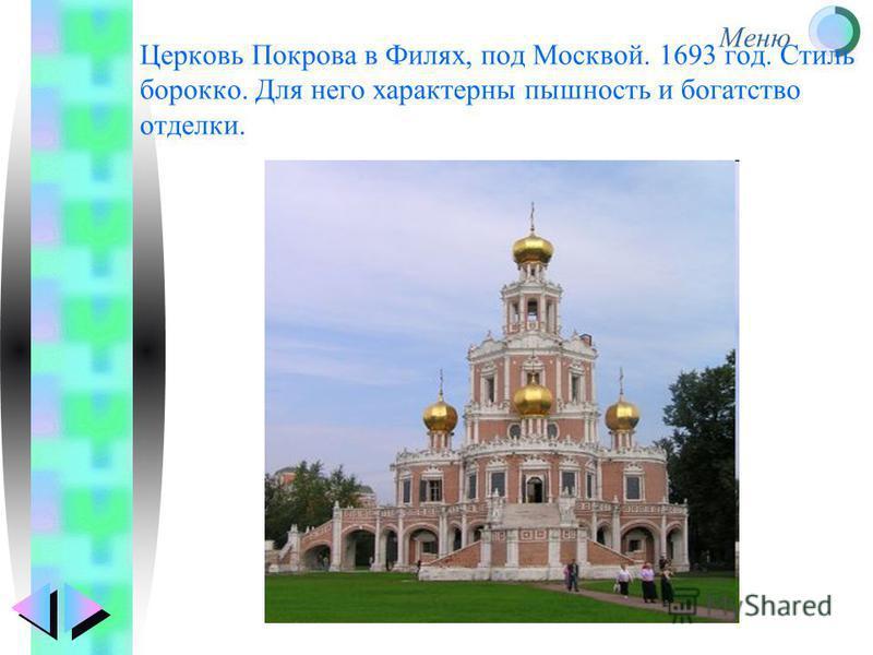 Меню Церковь Покрова в Филях, под Москвой. 1693 год. Стиль барокко. Для него характерны пышность и богатство отделки.