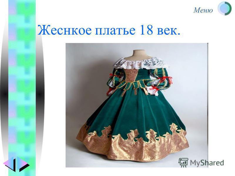 Меню Жеснкое платье 18 век.