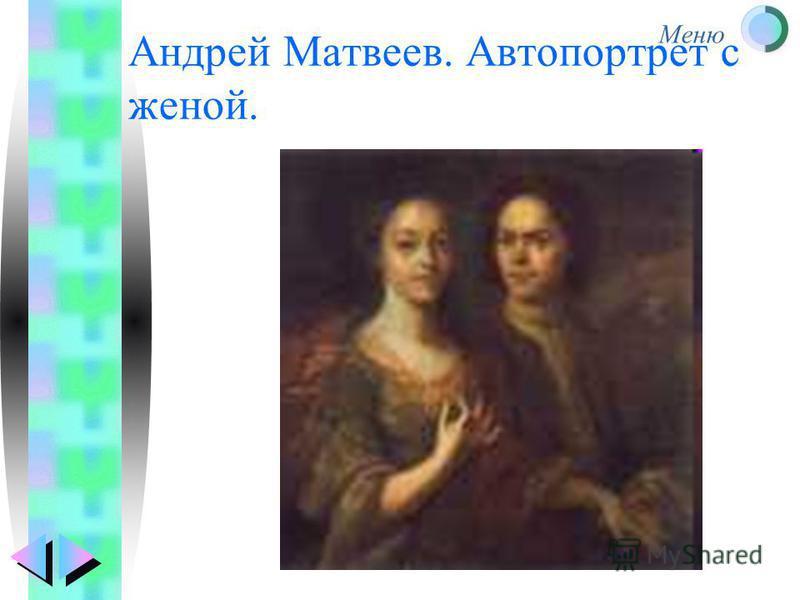 Меню Андрей Матвеев. Автопортрет с женой.