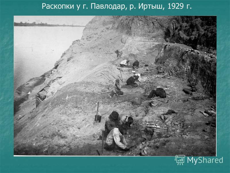 Раскопки у г. Павлодар, р. Иртыш, 1929 г.