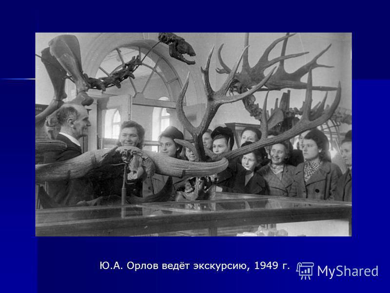 Ю.А. Орлов ведёт экскурсию, 1949 г.
