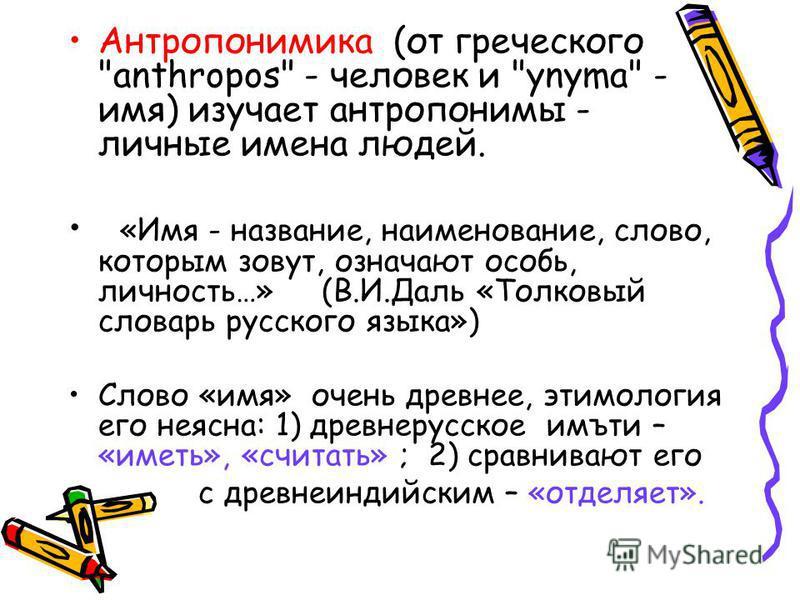 Антропонимика (от греческого