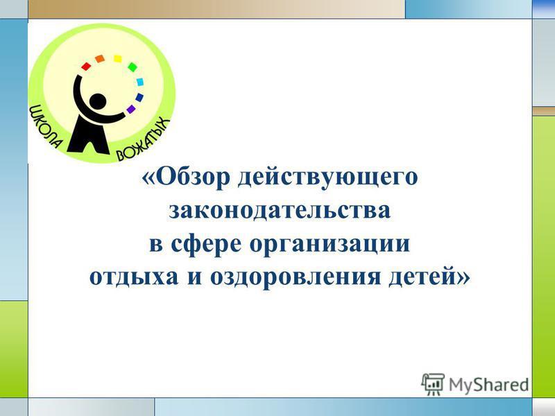 LOGO «Обзор действующего законодательства в сфере организации отдыха и оздоровления детей»