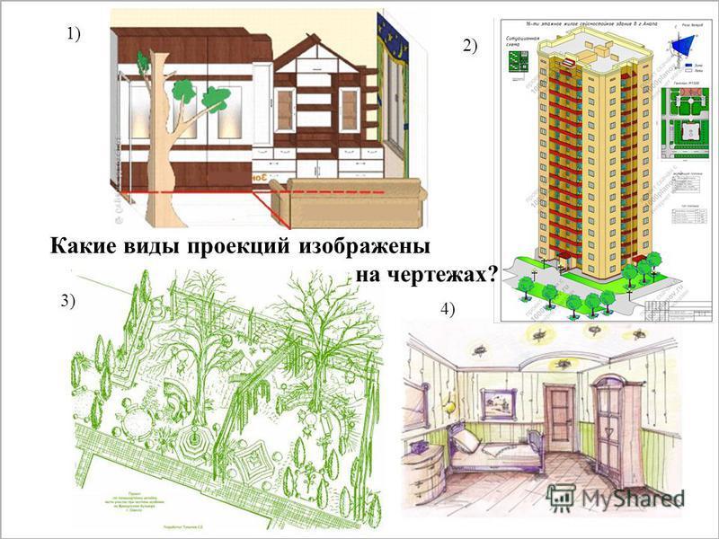 Какие виды проекций изображены на чертежах? 1) 2) 3) 4)