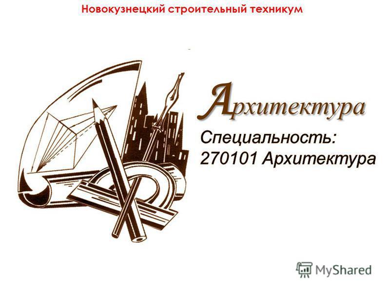 А рхитектура Новокузнецкий строительный техникум
