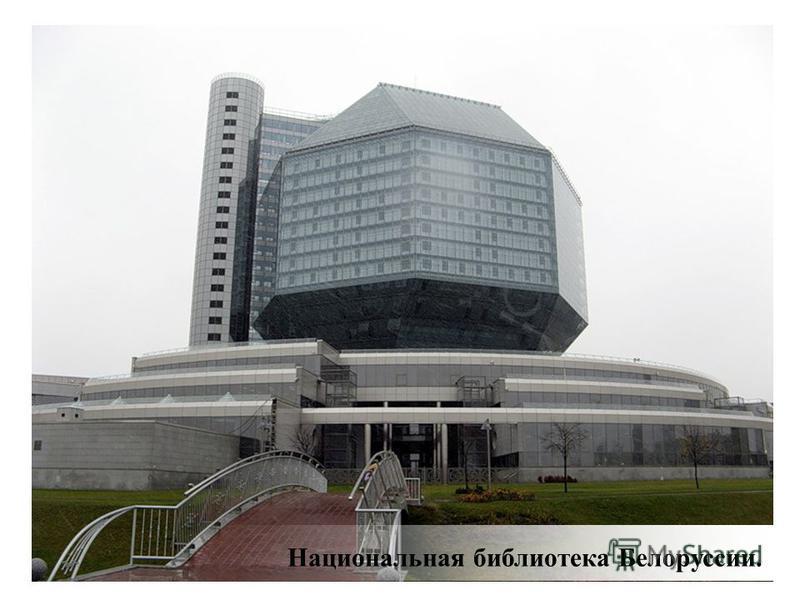 Национальная библиотека Белоруссии.