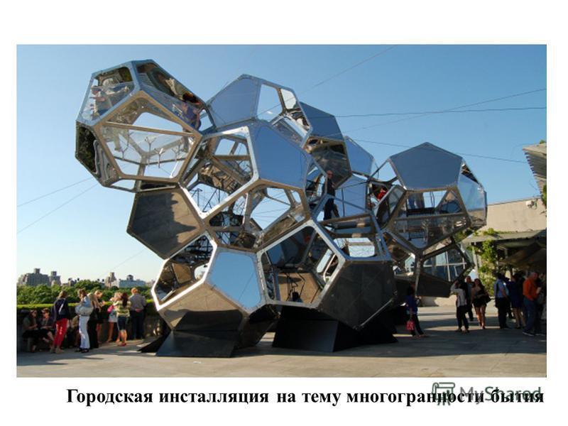 Городская инсталляция на тему многогранности бытия