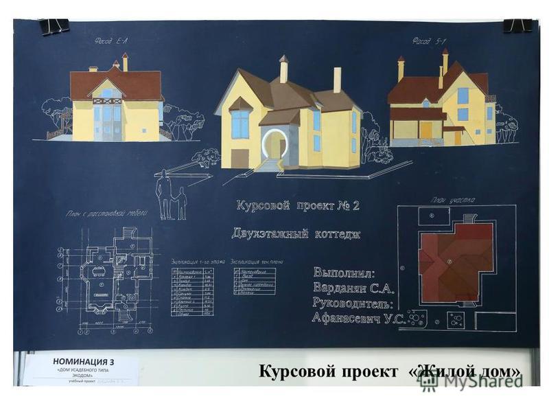 Курсовой проект «Жилой дом»