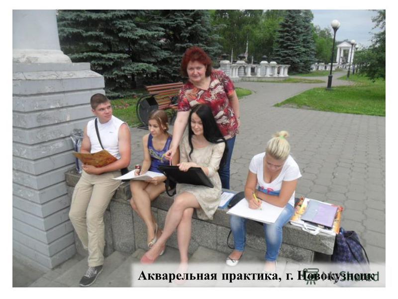 Акварельная практика, г. Новокузнецк