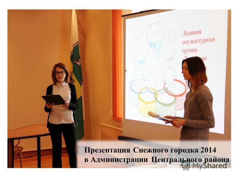 Презентация Снежного городка 2014 в Администрации Центрального района